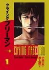 Crying Freeman Volume 1 image