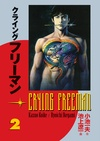 Crying Freeman Volume 2 image