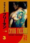 Crying Freeman Volume 3 image