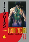 Crying Freeman Volume 4 image