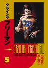 Crying Freeman Volume 5 image