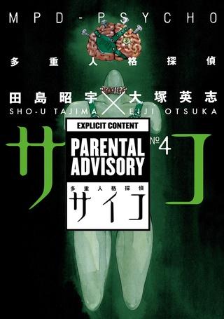 Usagi Yojimbo #143 image