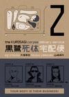 The Kurosagi Corpse Delivery Service Volume 2 image