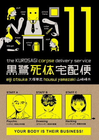 Banya: The Explosive Delivery Man Volume 2 image