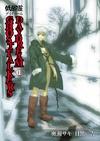 Ghost Talker's Daydream Volumes 1-3 Bundle image