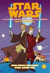 Star Wars: Clone Wars Adventures Vol. 1 (Spanish Edition) image