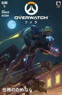 Overwatch #1 (Spanish (Castilian)) image